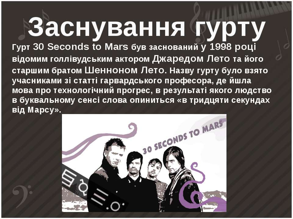 Гурт 30 Seconds to Mars був заснований у 1998 році відомим голлівудським акто...