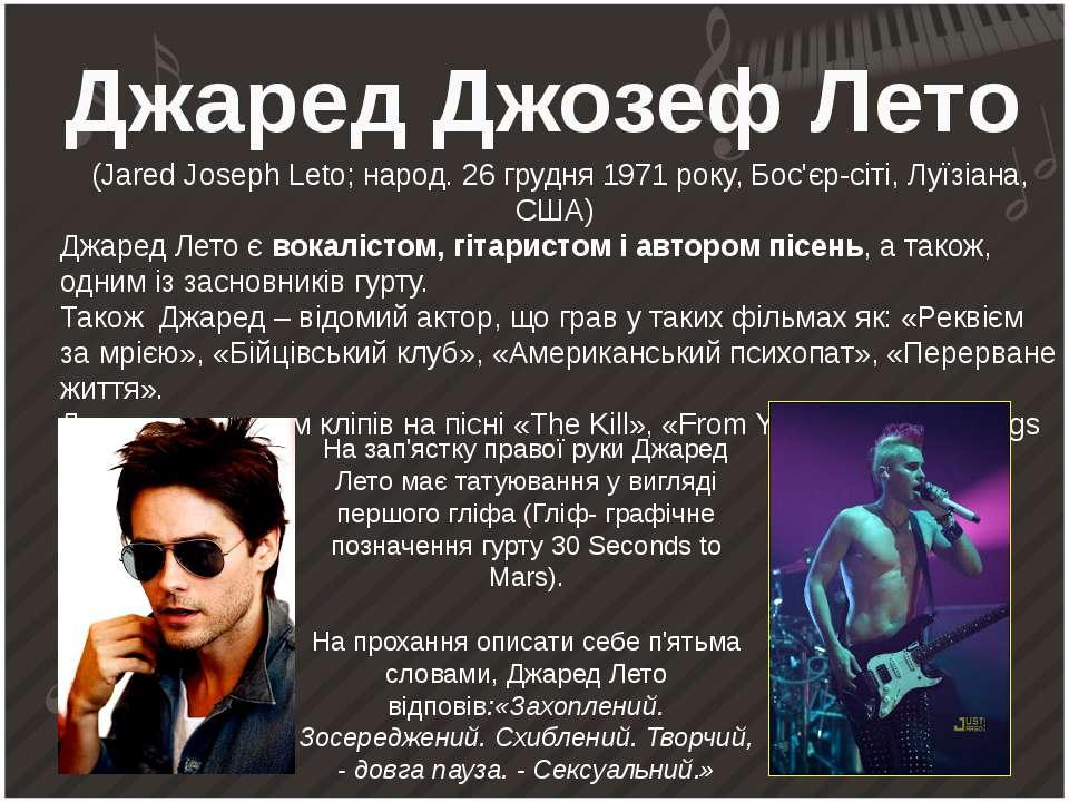 Джаред Джозеф Лето (Jared Joseph Leto; народ. 26 грудня 1971 року, Бос'єр-сіт...