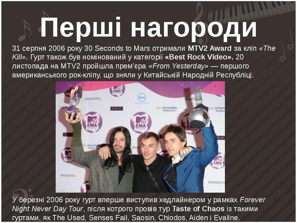 Перші нагороди 31 серпня 2006 року 30 Seconds to Mars отримали MTV2 Award за ...