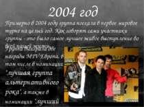 Примерно в 2004 году группа поехала в первое мировое турне на целый год. Как ...