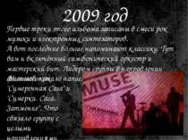 Первые треки этого альбома записаны в смеси рок музыки и электронных синтезат...