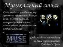 Музыкальный стиль Среди наиболее узнаваемых черт группы — чрезвычайно высокий...
