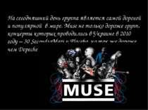На сегодняшний день группа является самой дорогой и популярной в мире. Muse н...