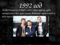 1992 год Тогда Доминик Ховард создал свою группу, куда гитаристом был приглаш...