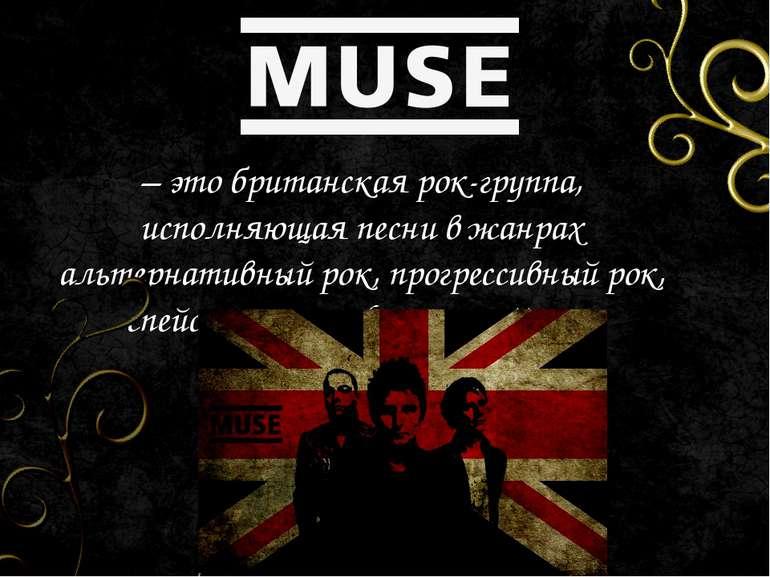 – это британская рок-группа, исполняющая песни в жанрах альтернативный рок, п...