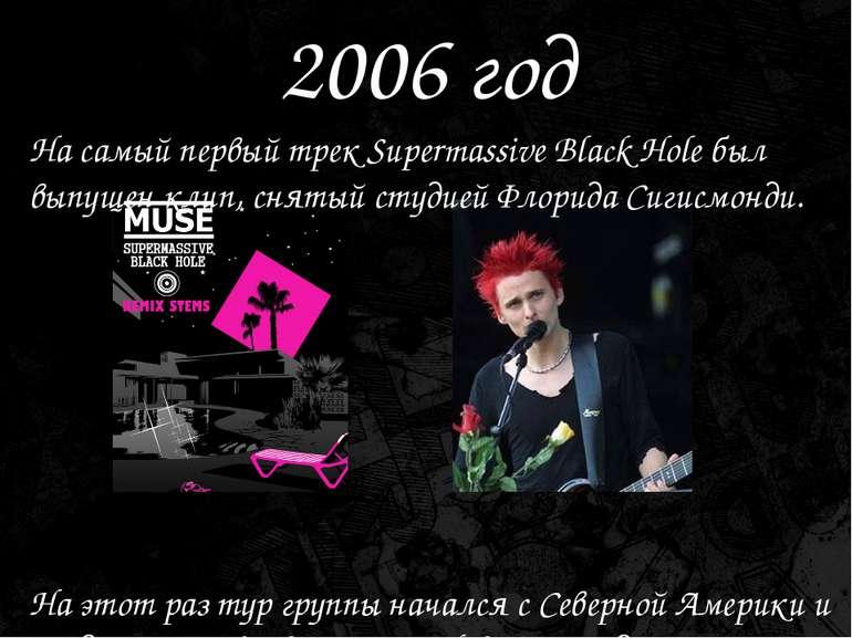 2006 год На самый первый трек Supermassive Black Hole был выпущен клип, сняты...
