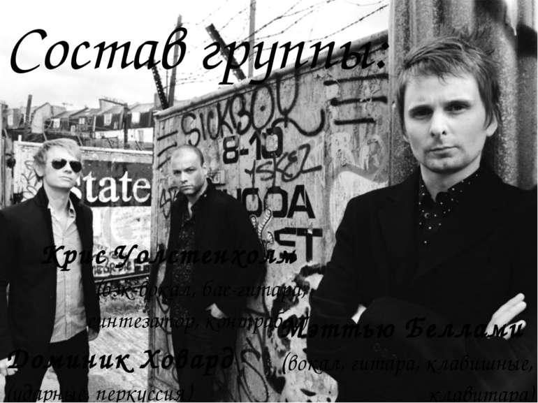 Состав группы: Крис Уолстенхолм (бэк-вокал, бас-гитара, синтезатор, контрабас...