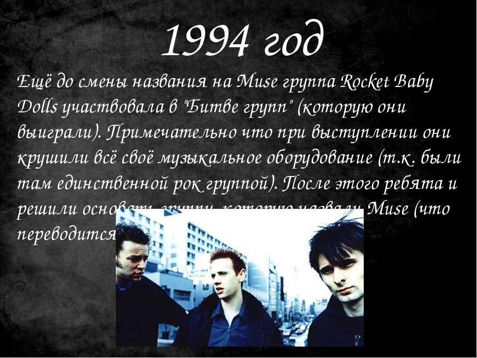 1994 год Ещё до смены названия на Muse группа Rocket Baby Dolls участвовала в...