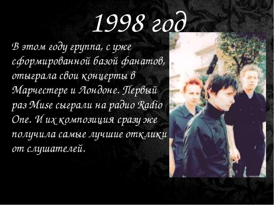 1998 год В этом году группа, с уже сформированной базой фанатов, отыграла сво...