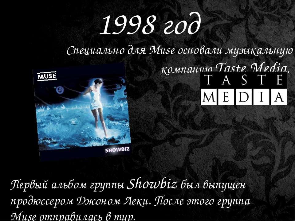1998 год Специально для Muse основали музыкальную компанию Taste Media. Первы...