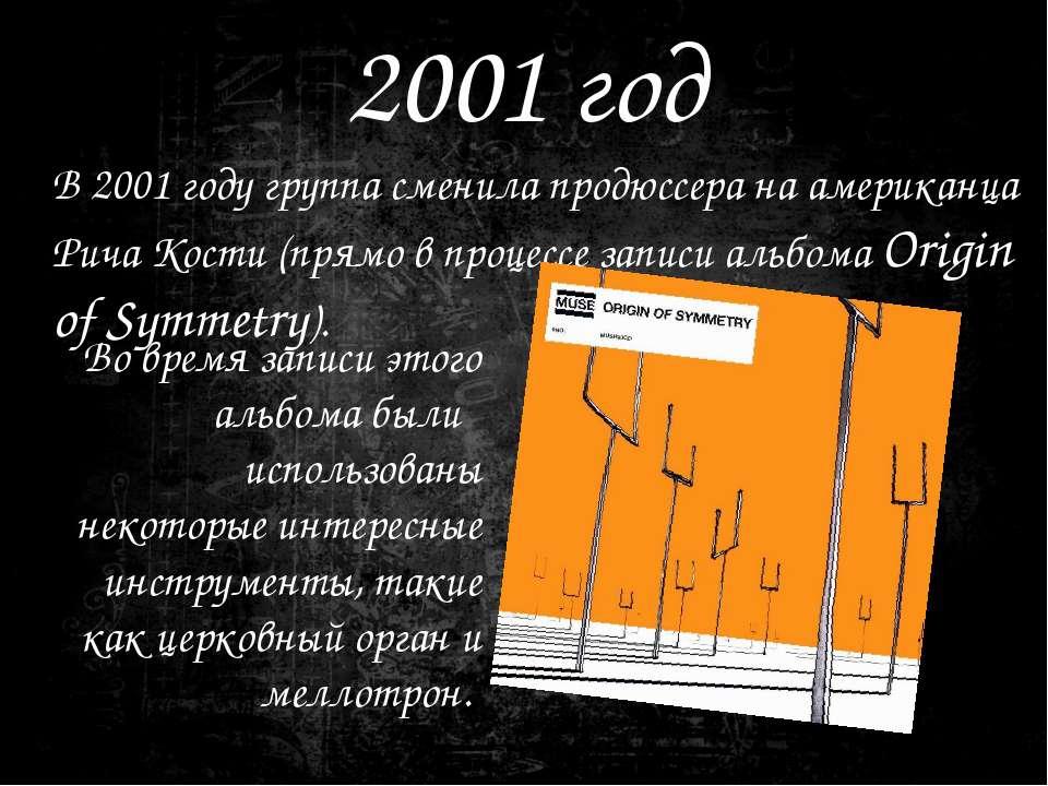 2001 год В 2001 году группа сменила продюссера на американца Рича Кости (прям...