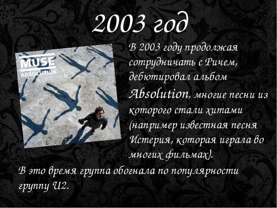 В 2003 году продолжая сотрудничать с Ричем, дебютировал альбом Absolution, мн...