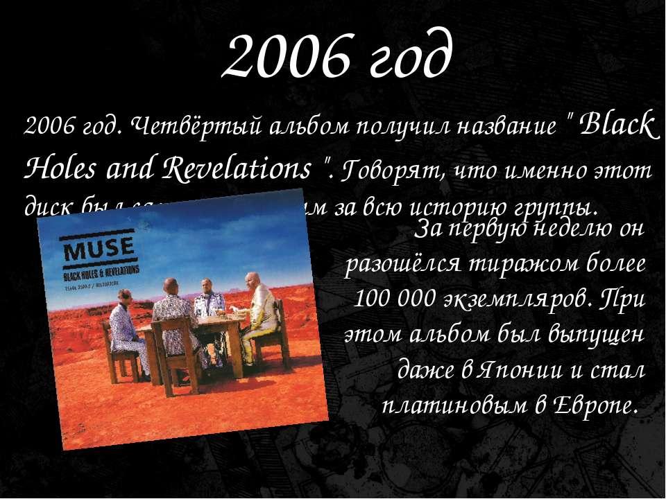 """2006 год. Четвёртый альбом получил название """" Black Holes and Revelations """". ..."""