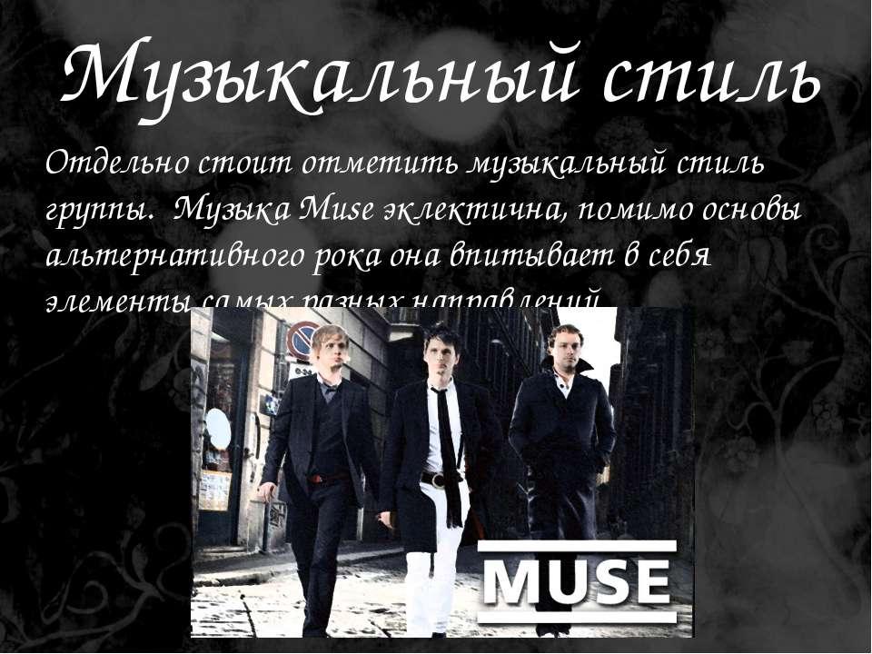 Отдельно стоит отметить музыкальный стиль группы. Музыка Muse эклектична, пом...
