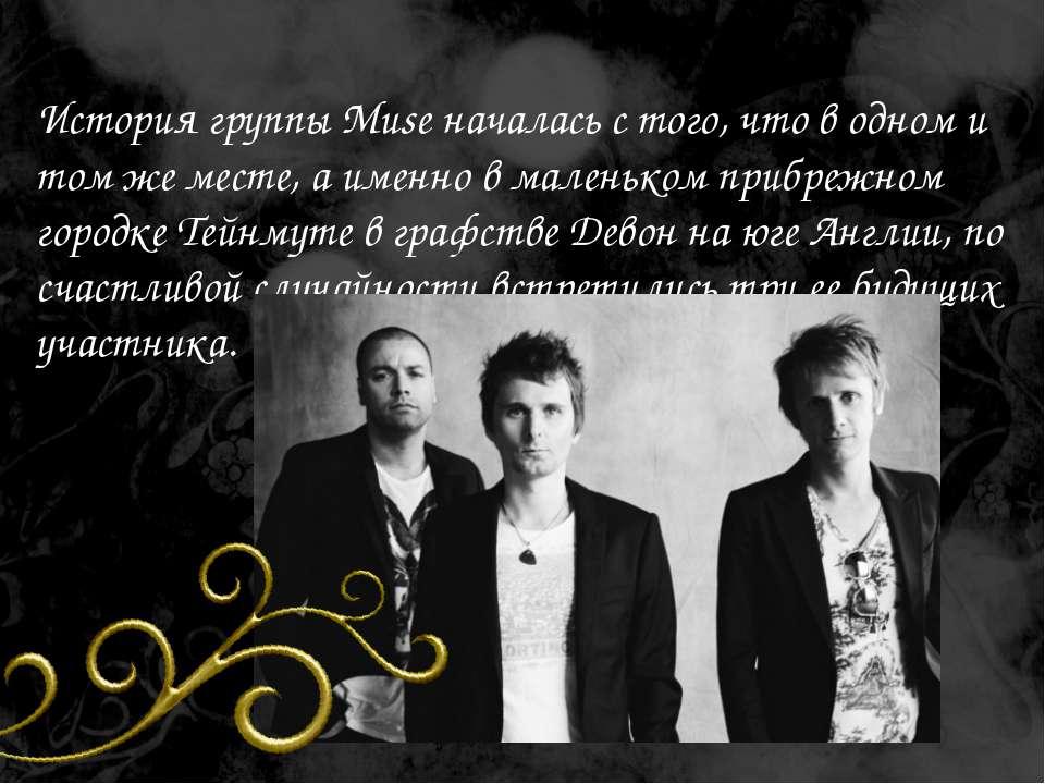 История группы Muse началась с того, что в одном и том же месте, а именно в м...