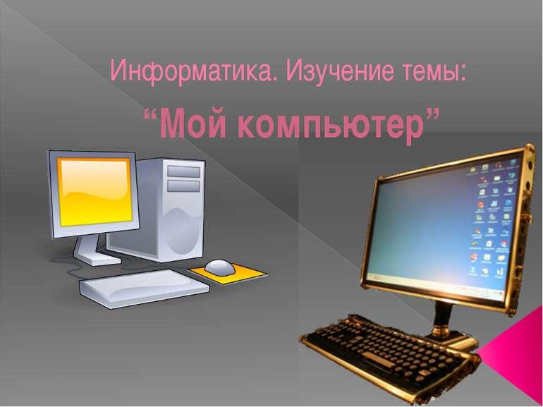 """Информатика. Изучение темы: """"Мой компьютер"""""""