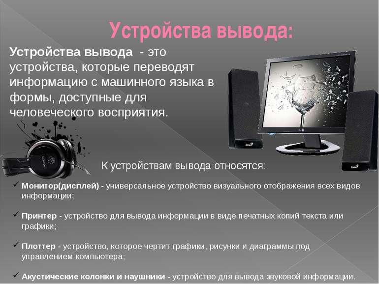 Устройства вывода: Устройства вывода - это устройства, которые переводят инф...
