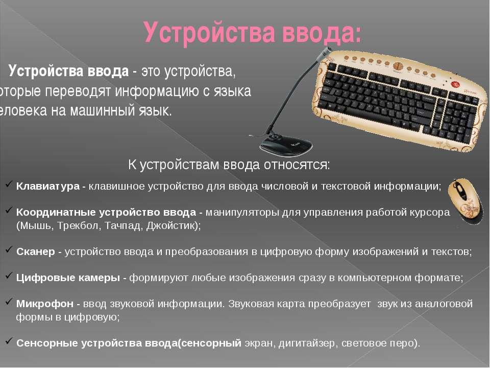 Устройства ввода: Устройства ввода - это устройства, которые переводят информ...