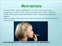 Більшості відомо: куріння небезпечне для життя. Досить прочитати попередження...