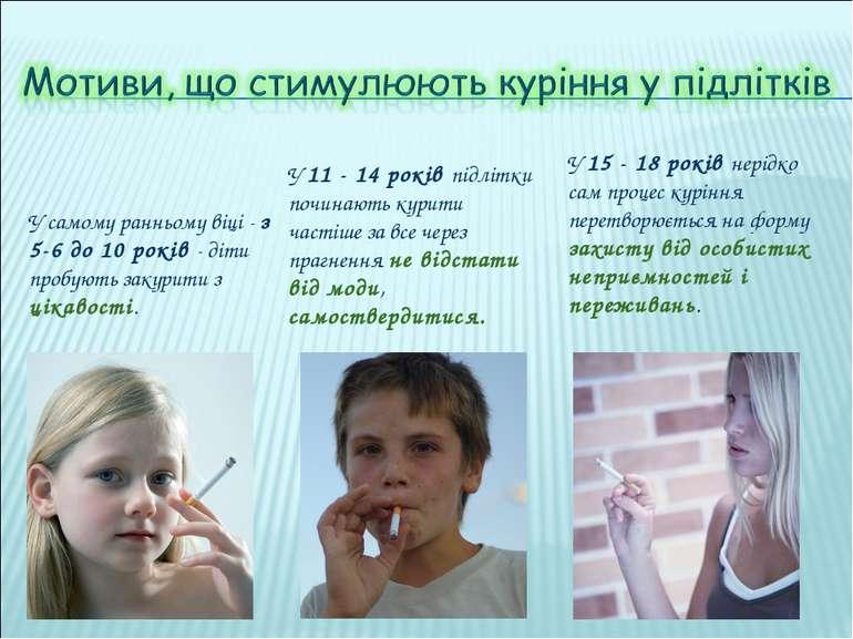 У самому ранньому віці - з 5-6 до 10 років - діти пробують закурити з цікавос...