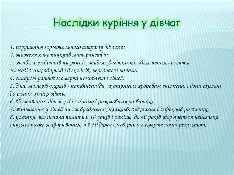 1. порушення гормонального апарату дівчини; 2. зниження інстинктів материнств...