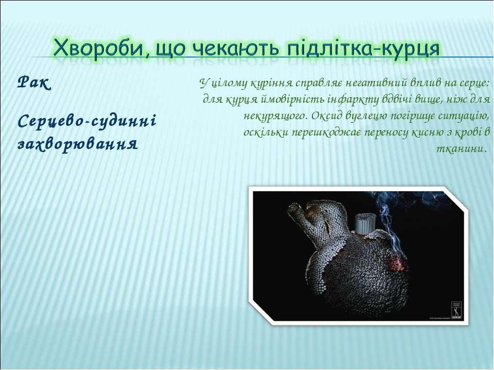 Рак Серцево-судинні захворювання У цілому куріння справляє негативний вплив н...
