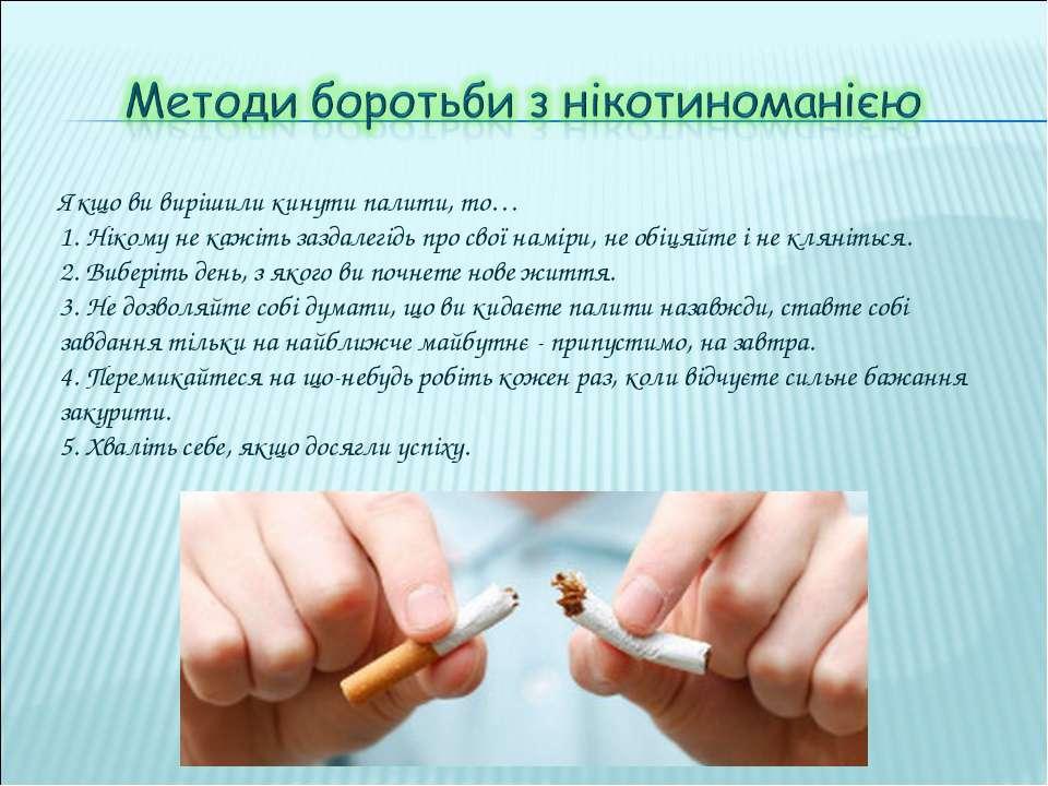 Якщо ви вирішили кинути палити, то… 1. Нікому не кажіть заздалегідь про свої ...