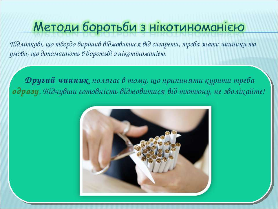 Підліткові, що твердо вирішив відмовитися від сигарети, треба знати чинники т...
