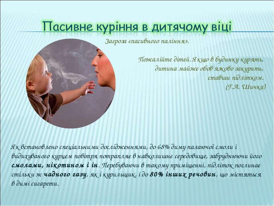 Загроза «пасивного паління». Пожалійте дітей. Якщо в будинку курять, дитина м...