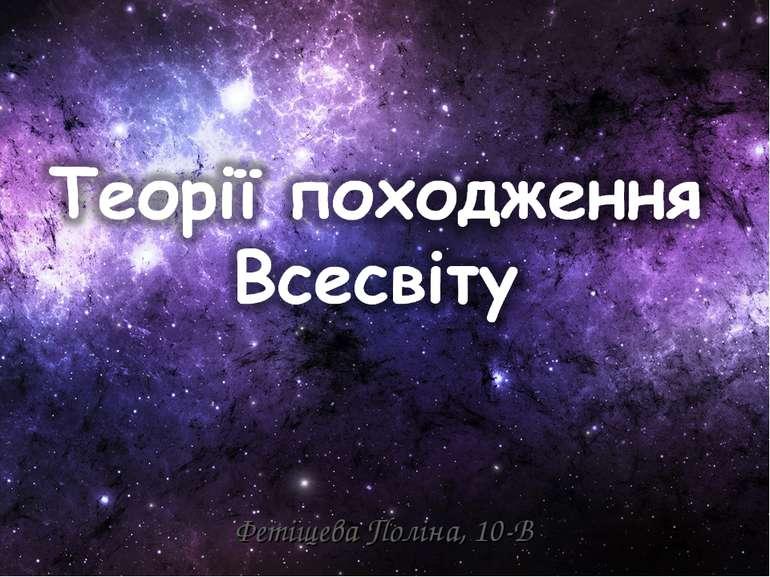 Фетіщева Поліна, 10-В