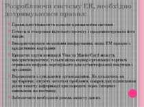 Розробляючи систему ЕК, необхідно дотримуватися правил: Правильно визначити ц...
