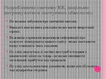 Розробляючи систему ЕК, доцільно дотримуватися наступних обмежень: Не можна з...