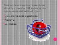 Для здійснення покупки після відвідин такого ЕМ користувач проходить звичайни...