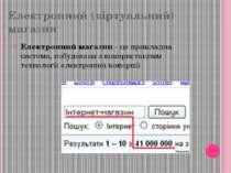 Електронний (віртуальний) магазин Електронний магазин - це прикладна система,...