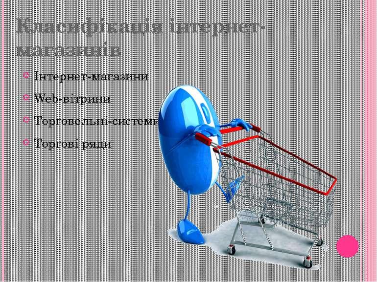 Класифікація інтернет-магазинів Інтернет-магазини Web-вітрини Торговельні-сис...