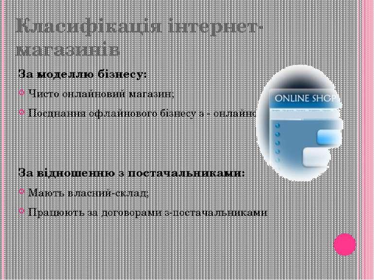 За моделлю бізнесу: Чисто онлайновий магазин; Поєднання офлайнового бізнесу з...