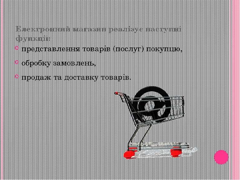 Електронний магазин реалізує наступні функції: представлення товарів (послуг)...