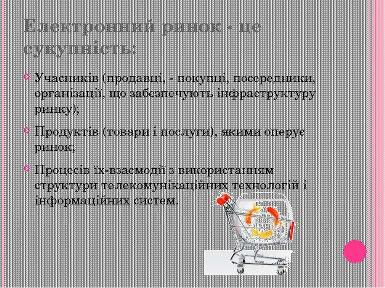 Електронний ринок - це сукупність: Учасників (продавці, - покупці, посередник...