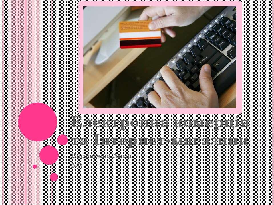 Електронна комерція та Інтернет-магазини Варварова Анна 9-В