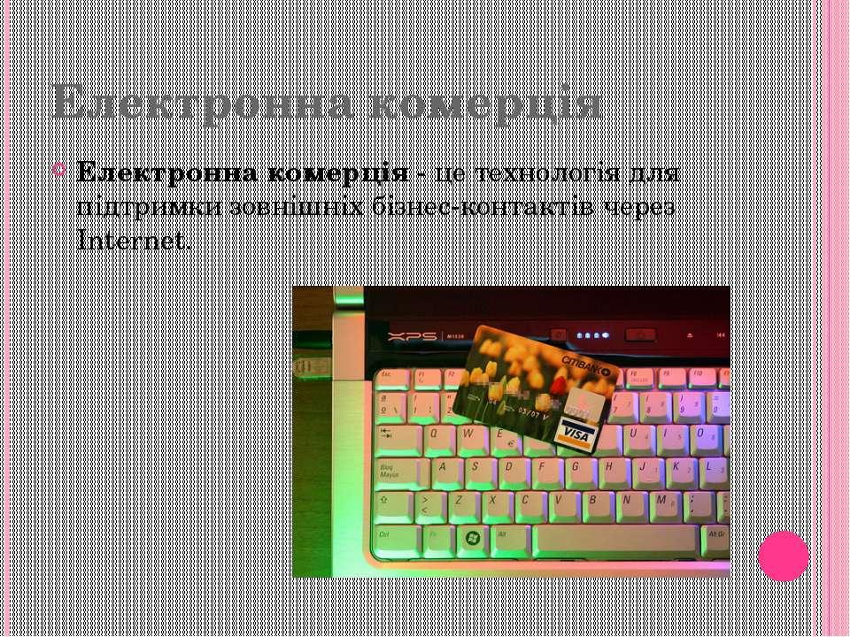 Електронна комерція Електронна комерція - це технологія для підтримки зовнішн...