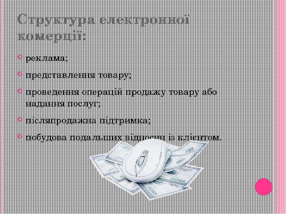 Структура електронної комерції: реклама; представлення товару; проведення опе...