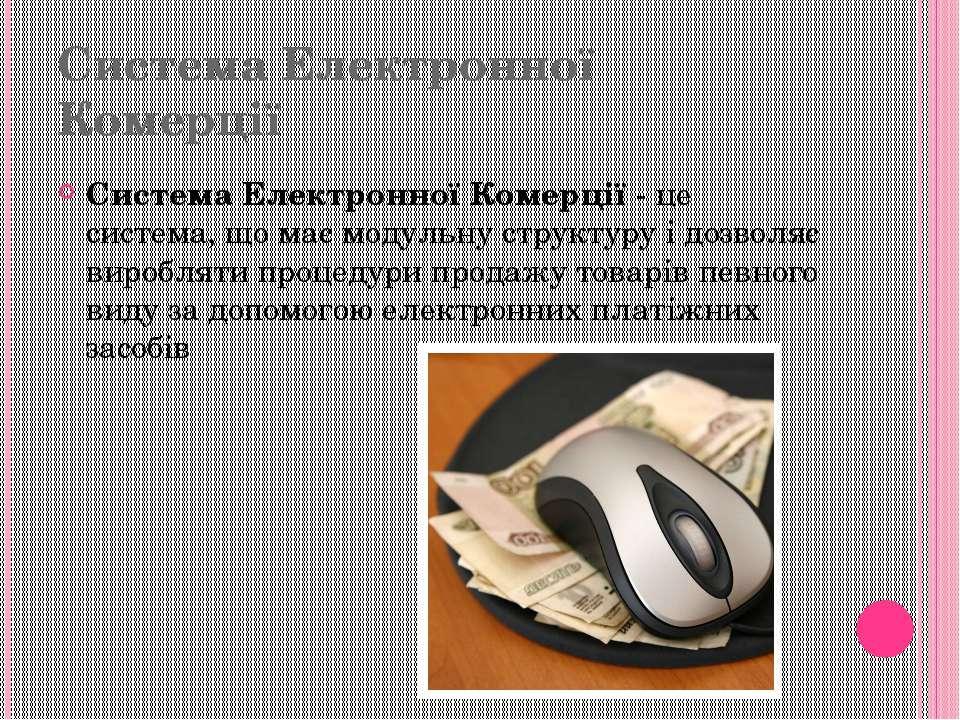 Система Електронної Комерції Система Електронної Комерції - це система, що ма...