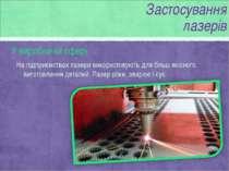 У виробничій сфері На підприємствах лазери використовують для більш якісного ...