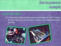 В науковій справі В галузі науки лазери знайшли широке застосування: в хімії ...