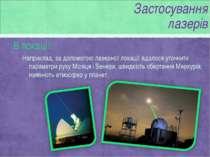 В локації Наприклад, за допомогою лазерної локації вдалося уточнити параметри...