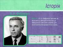 1940 рік - В. А. Фабрикант вказав на можливість використання явища вимушеного...