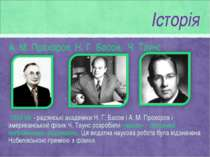 А. М. Прохоров, Н. Г. Басов, Ч. Таунс 1954 рік - радянські академіки Н. Г. Ба...