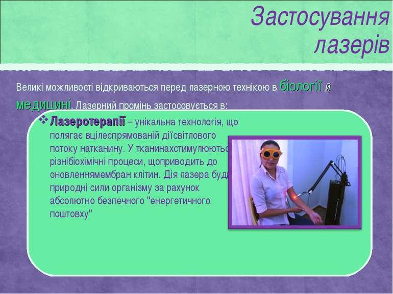 Великі можливості відкриваються перед лазерною технікою в біології й медицині...