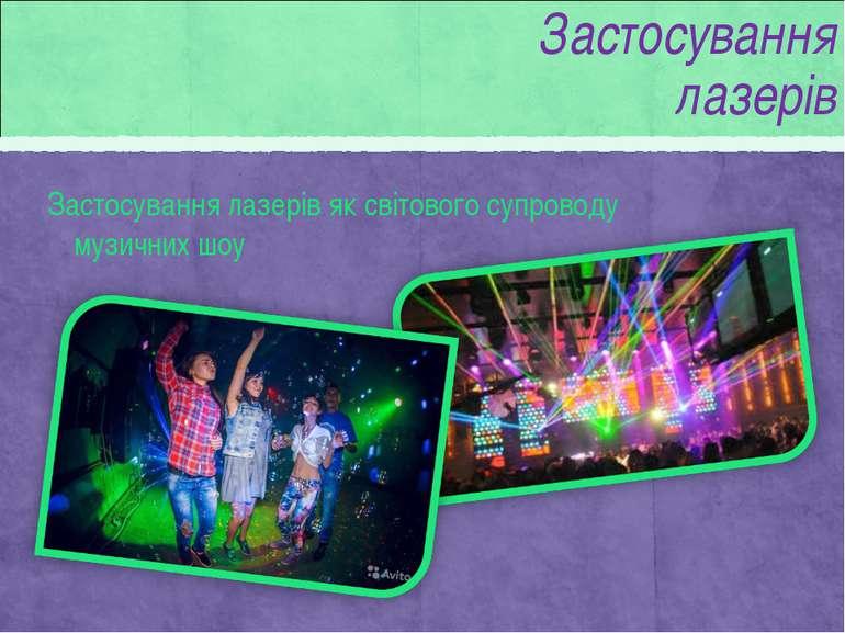 Застосування лазерів як світового супроводу музичних шоу Застосування лазерів