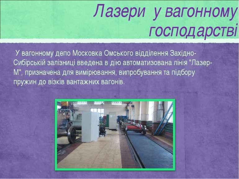 У вагонному депо Московка Омського відділення Західно- Сибірській залізниці ...